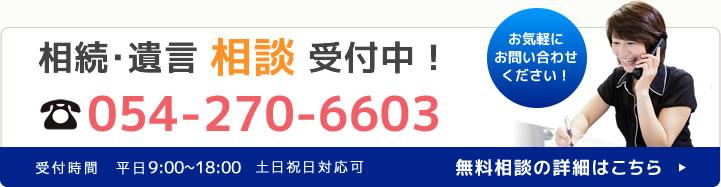 相続・遺言相談受付中! 045-270-6603