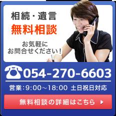 相続・遺言無料相談 お気軽にお問合せください! 045-270-6603