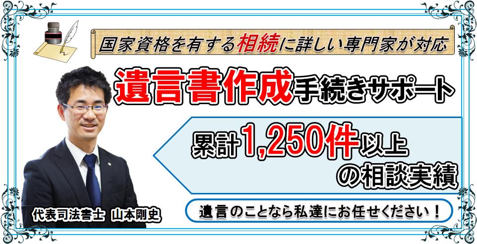 静岡で遺言書作成手続きのご相談なら遺言書作成の相談実績が1,250件以上の静岡相続遺言相談センターまでお越しください