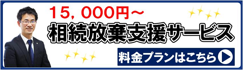 静岡で相続放棄の料金はこちらをご覧下さい